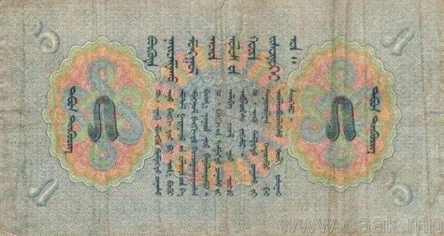 蒙央行新发行面值2万图格里克硬币 附蒙古国纸币历史变迁(组图) 第38张