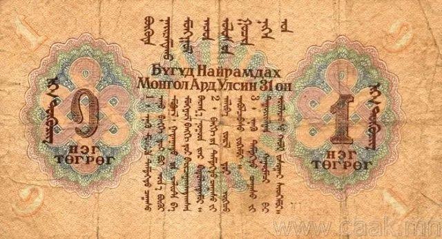 蒙央行新发行面值2万图格里克硬币 附蒙古国纸币历史变迁(组图) 第46张