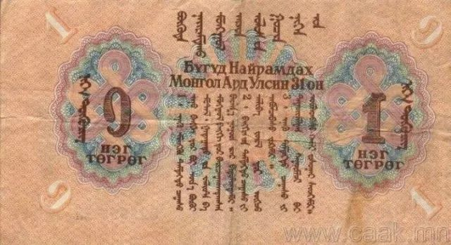蒙央行新发行面值2万图格里克硬币 附蒙古国纸币历史变迁(组图) 第48张