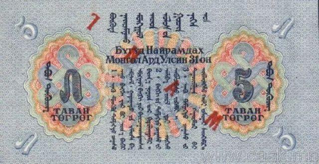 蒙央行新发行面值2万图格里克硬币 附蒙古国纸币历史变迁(组图) 第52张
