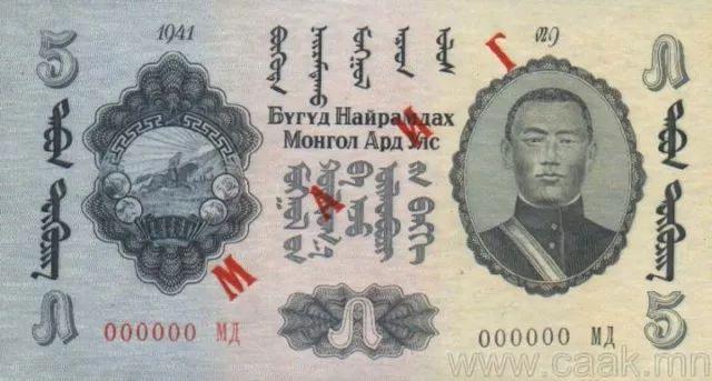 蒙央行新发行面值2万图格里克硬币 附蒙古国纸币历史变迁(组图) 第54张