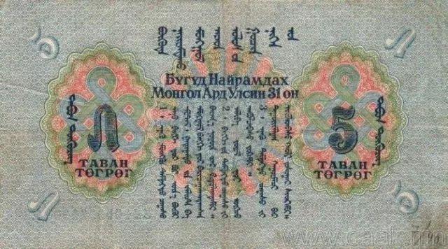 蒙央行新发行面值2万图格里克硬币 附蒙古国纸币历史变迁(组图) 第56张
