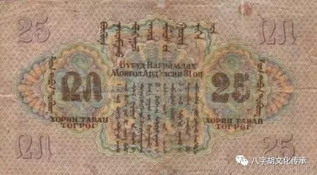 蒙央行新发行面值2万图格里克硬币 附蒙古国纸币历史变迁(组图) 第60张
