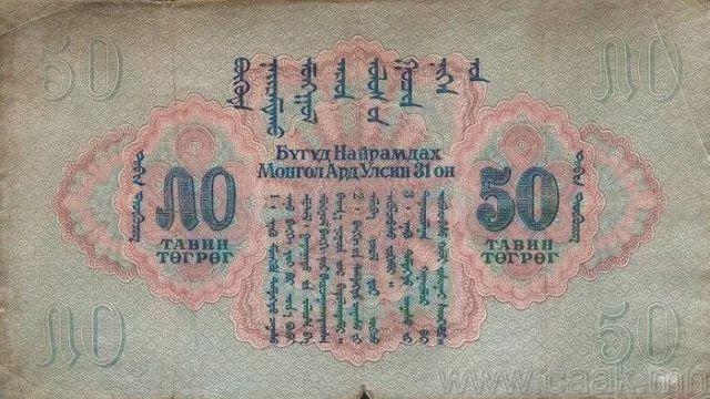 蒙央行新发行面值2万图格里克硬币 附蒙古国纸币历史变迁(组图) 第64张