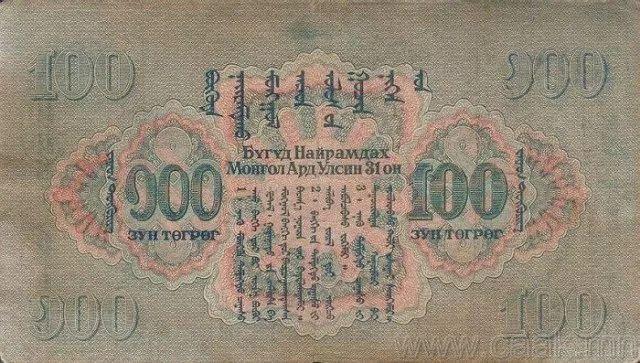 蒙央行新发行面值2万图格里克硬币 附蒙古国纸币历史变迁(组图) 第76张