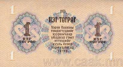 蒙央行新发行面值2万图格里克硬币 附蒙古国纸币历史变迁(组图) 第72张