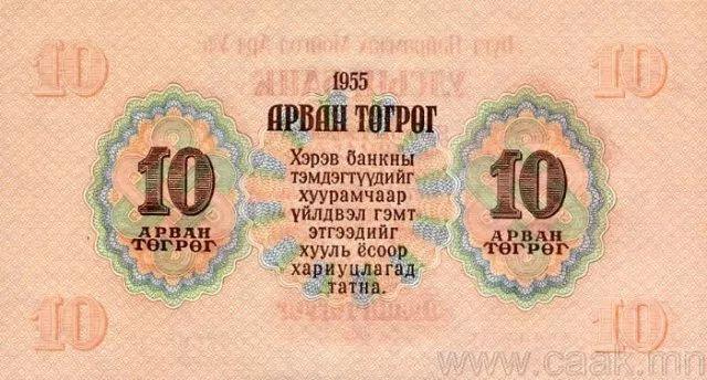 蒙央行新发行面值2万图格里克硬币 附蒙古国纸币历史变迁(组图) 第84张