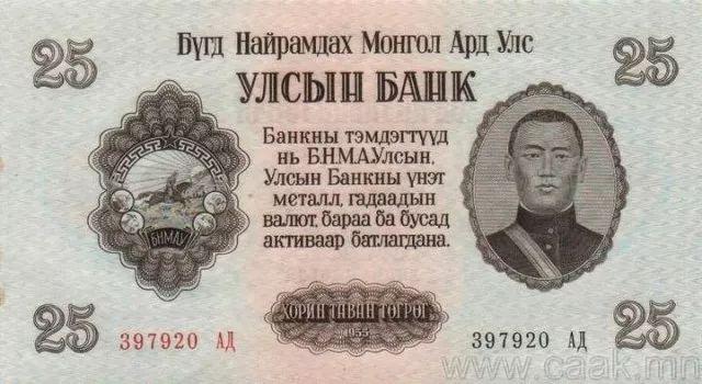 蒙央行新发行面值2万图格里克硬币 附蒙古国纸币历史变迁(组图) 第88张