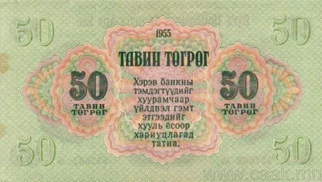 蒙央行新发行面值2万图格里克硬币 附蒙古国纸币历史变迁(组图) 第90张