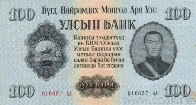 蒙央行新发行面值2万图格里克硬币 附蒙古国纸币历史变迁(组图) 第96张