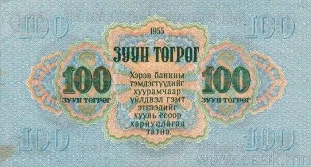 蒙央行新发行面值2万图格里克硬币 附蒙古国纸币历史变迁(组图) 第94张