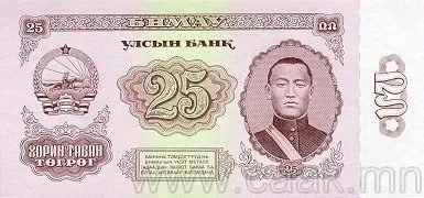 蒙央行新发行面值2万图格里克硬币 附蒙古国纸币历史变迁(组图) 第100张