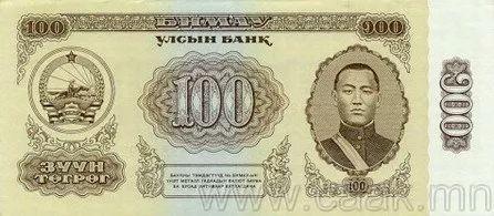 蒙央行新发行面值2万图格里克硬币 附蒙古国纸币历史变迁(组图) 第104张