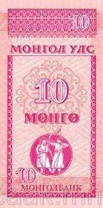 蒙央行新发行面值2万图格里克硬币 附蒙古国纸币历史变迁(组图) 第108张