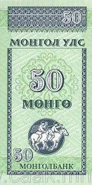 蒙央行新发行面值2万图格里克硬币 附蒙古国纸币历史变迁(组图) 第116张