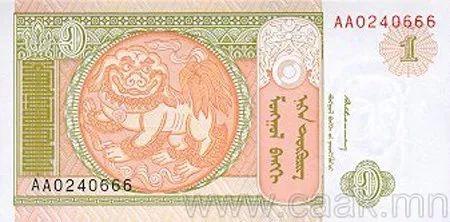 蒙央行新发行面值2万图格里克硬币 附蒙古国纸币历史变迁(组图) 第122张