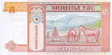 蒙央行新发行面值2万图格里克硬币 附蒙古国纸币历史变迁(组图) 第124张