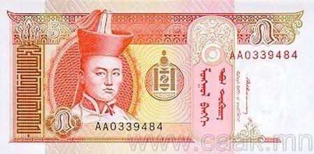 蒙央行新发行面值2万图格里克硬币 附蒙古国纸币历史变迁(组图) 第126张