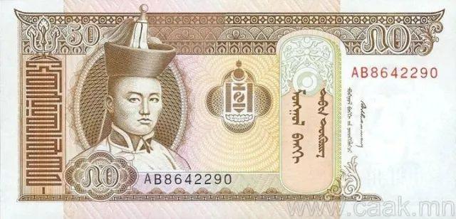 蒙央行新发行面值2万图格里克硬币 附蒙古国纸币历史变迁(组图) 第138张