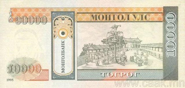 蒙央行新发行面值2万图格里克硬币 附蒙古国纸币历史变迁(组图) 第144张