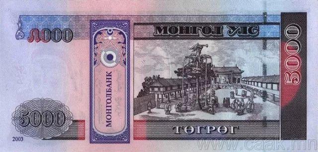 蒙央行新发行面值2万图格里克硬币 附蒙古国纸币历史变迁(组图) 第156张