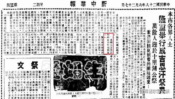 1939年中共领导人在延安祭奠圣祖成吉思汗 第4张