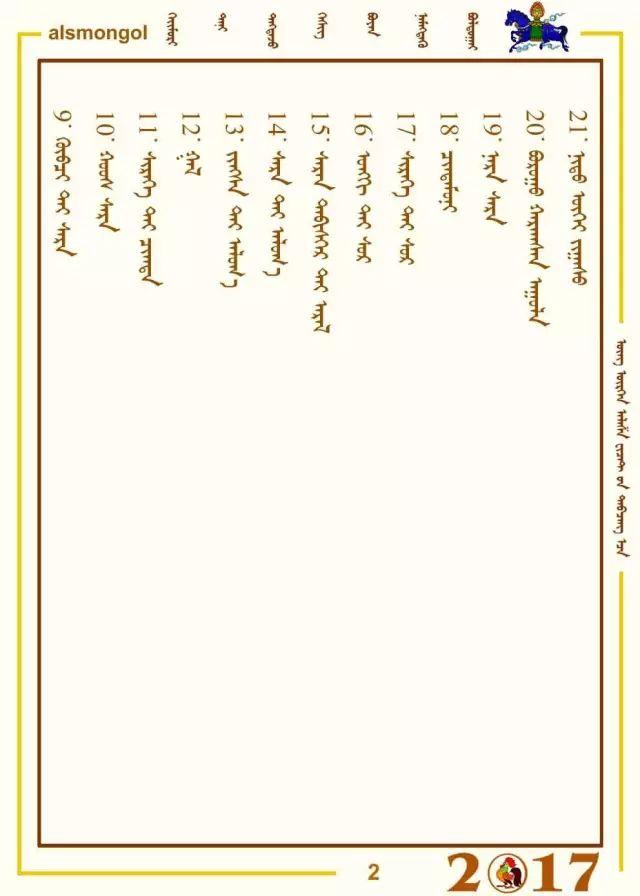 烙印名称总汇(蒙古文) 第3张