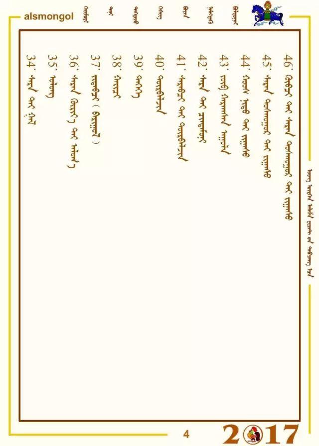 烙印名称总汇(蒙古文) 第5张