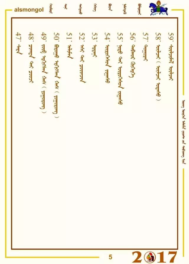 烙印名称总汇(蒙古文) 第6张