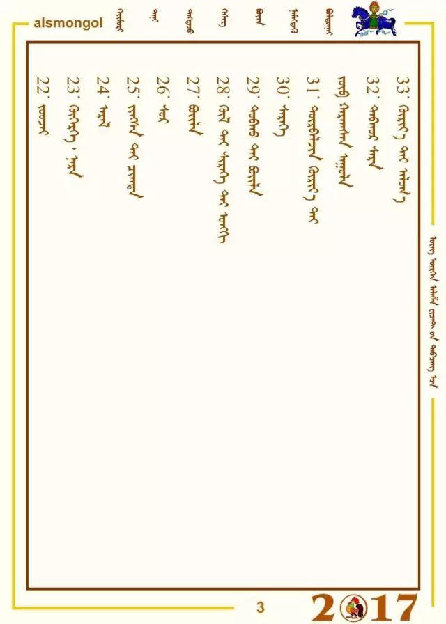 烙印名称总汇(蒙古文) 第4张