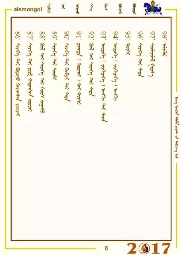 烙印名称总汇(蒙古文) 第9张