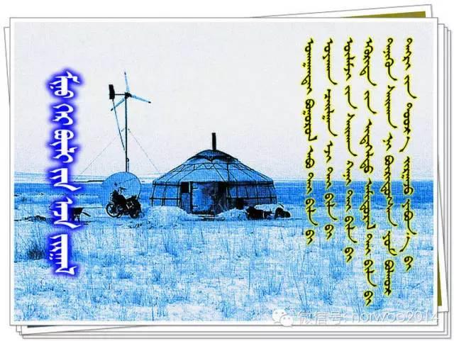 【倾心蒙古之-触动心灵的诗词语句选段】(蒙古文) 第5张