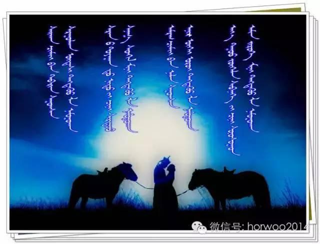 【倾心蒙古之-触动心灵的诗词语句选段】(蒙古文) 第8张