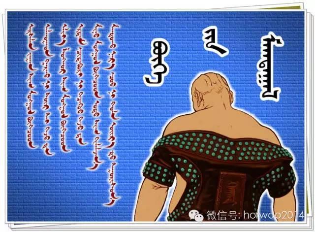 【倾心蒙古之-触动心灵的诗词语句选段】(蒙古文) 第7张