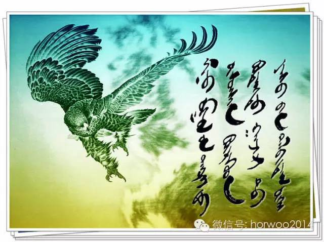 【倾心蒙古之-触动心灵的诗词语句选段】(蒙古文) 第9张