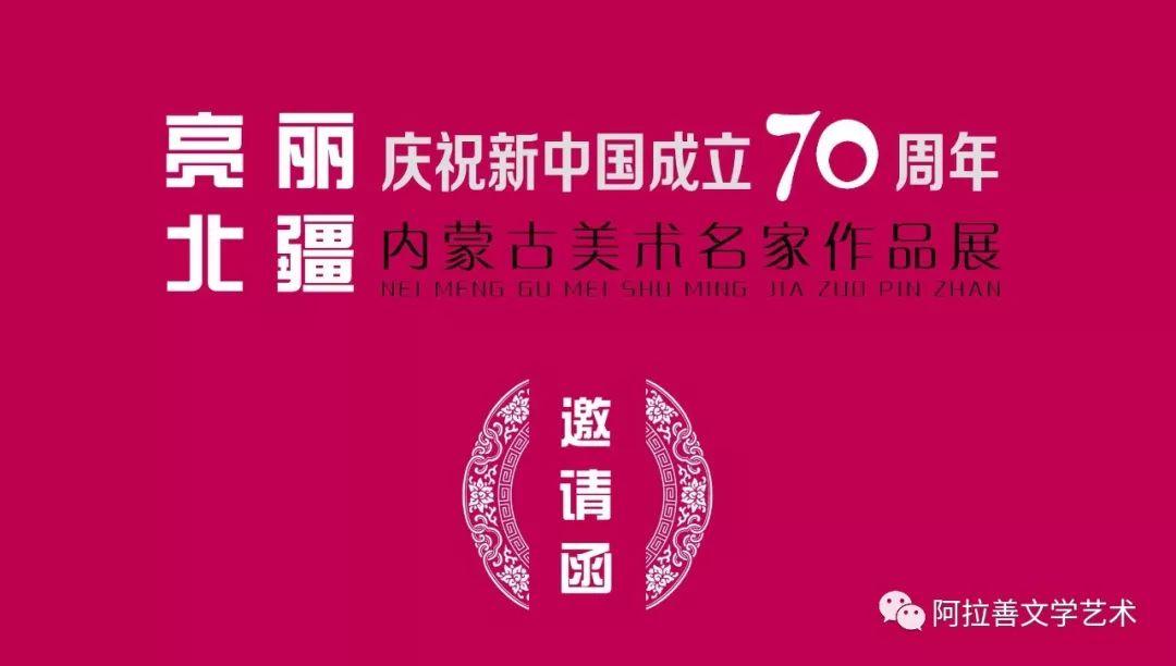展讯:内蒙古美术名家作品展将于5月28日开展 第1张