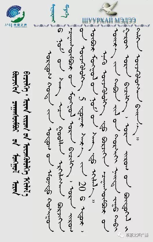 查干森布尔蒙古文书法,绘画展在呼和浩特开展 第1张