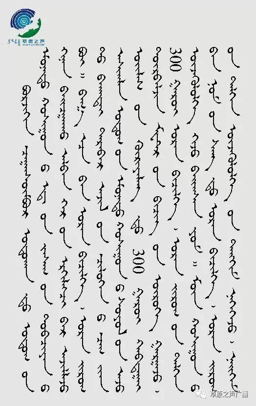 查干森布尔蒙古文书法,绘画展在呼和浩特开展 第2张