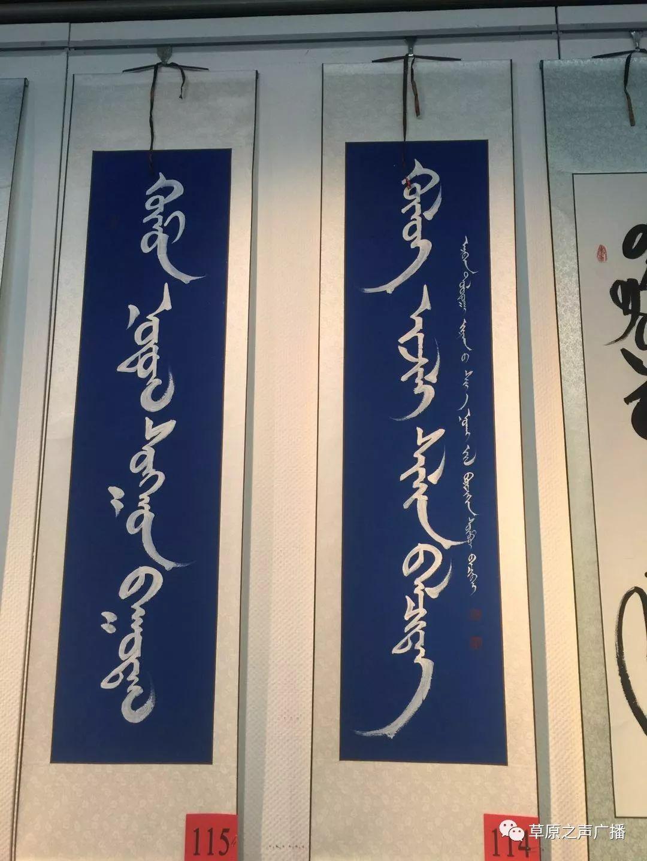 查干森布尔蒙古文书法,绘画展在呼和浩特开展 第26张