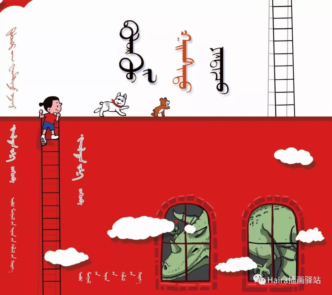 访谈 |蒙古族插画家阿拉坦苏那嘎的创作故事 第20张