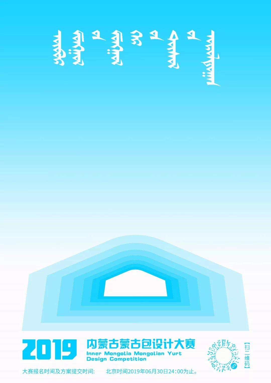 内蒙古蒙古包设计大赛征集 第1张
