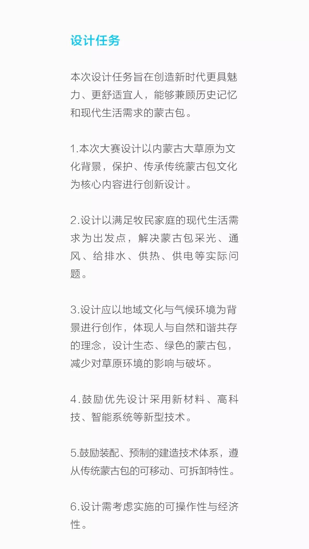 内蒙古蒙古包设计大赛征集 第6张