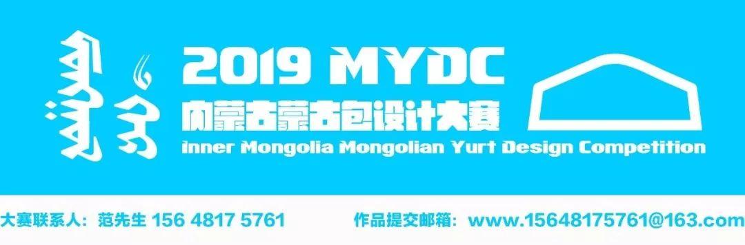 内蒙古蒙古包设计大赛征集 第10张