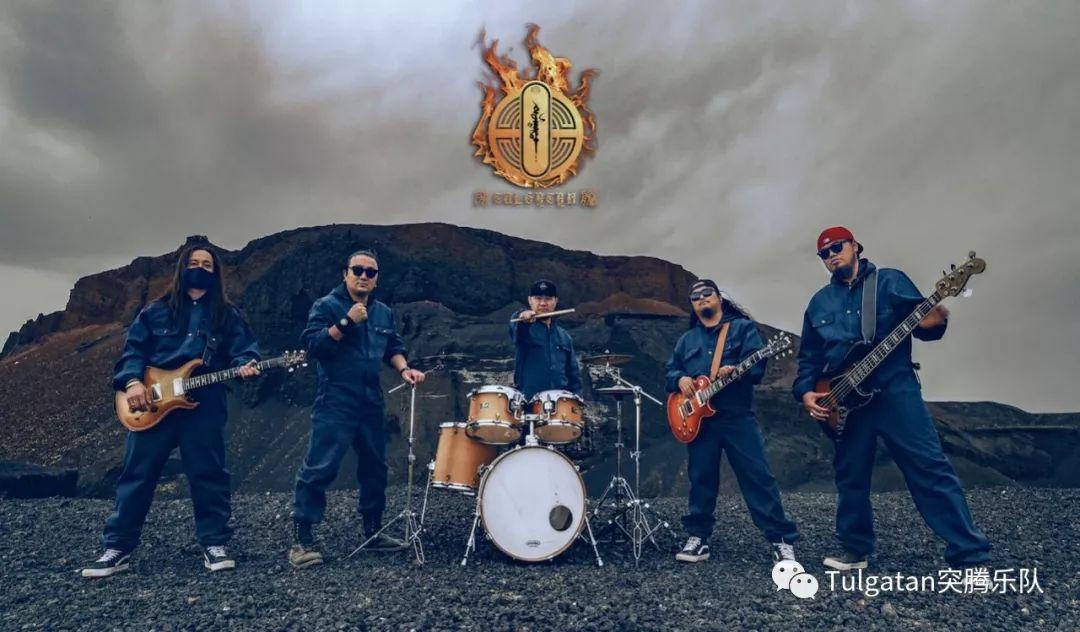 2019Tulgatan突腾乐队最新单曲-Ayul·灾《6.5环境保护日公益歌曲》 第1张