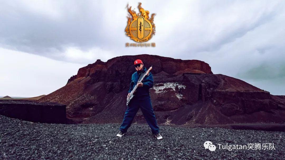 2019Tulgatan突腾乐队最新单曲-Ayul·灾《6.5环境保护日公益歌曲》 第5张