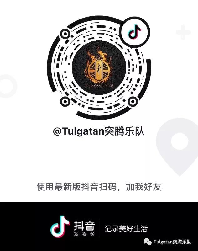 2019Tulgatan突腾乐队最新单曲-Ayul·灾《6.5环境保护日公益歌曲》 第10张