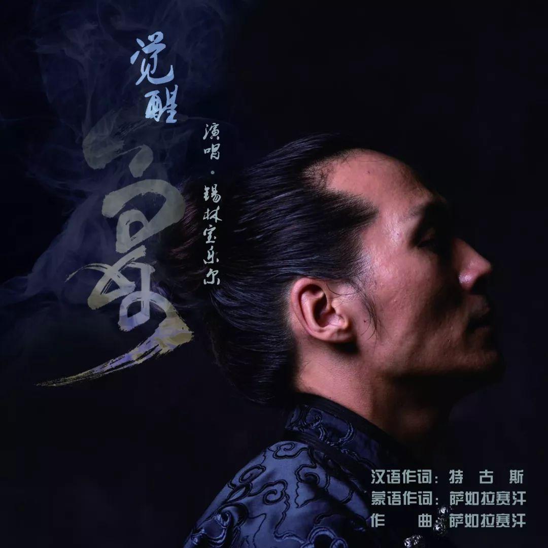【蒙古音乐】锡林宝乐尔最新单曲《觉醒》蒙汉双语版重磅首发 第1张