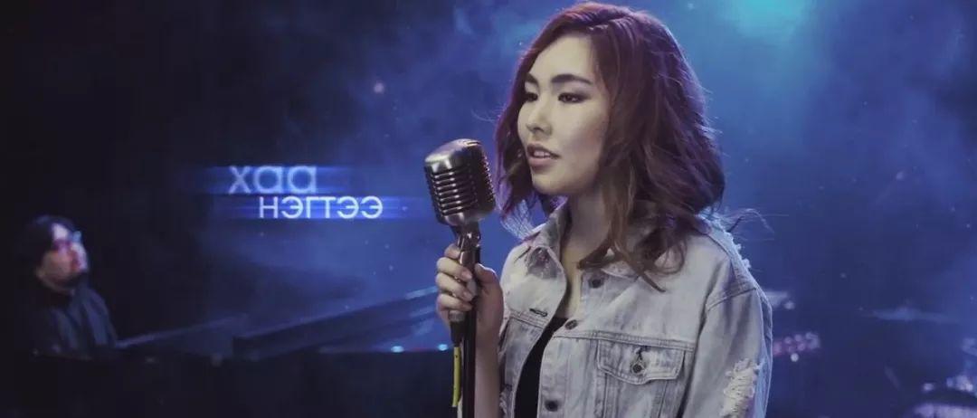 蒙古好声音冠军Enguun新歌《Uuchlalt Guikh Gej》如此好听 第1张