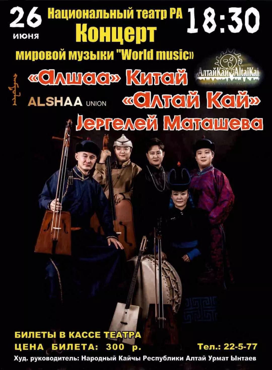 内蒙古乐队再次出现在国际舞台,Alshaa乐队6.26日俄罗斯举办专场音乐会 第1张