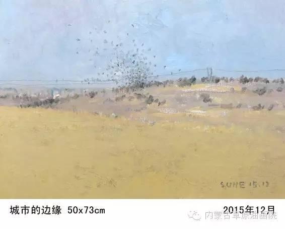 内蒙古草原油画院画家苏赫 第4张